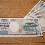 二千円札が欲しい方へ