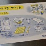 チーズ工房でのバター手づくり体験