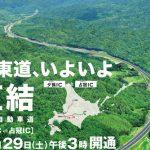 本日、札幌から十勝が高速道路で繋がれました