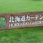 十勝千年の森「ガーデンショー」行ってみました