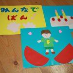 娘の誕生日に頂いた手作り紙芝居