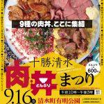 初開催!「十勝清水肉・丼まつり」は9月16日の牛とろの日に